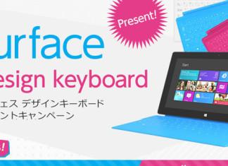 Une Surface Pro de 256 Go au Japon